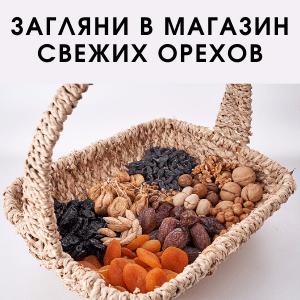 Купить свежие орехи